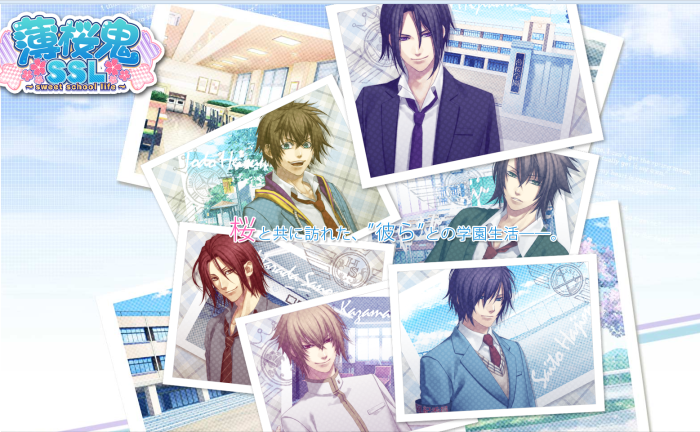 Hakuouki SSL: Sweet School Life